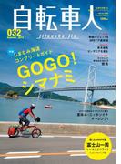 自転車人032summer 2013【デジタル(電子)版】