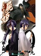 屍姫19巻