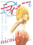 ニコイチ6巻(ヤングガンガンコミックス)