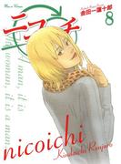 ニコイチ8巻(ヤングガンガンコミックス)