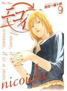 ニコイチ9巻(ヤングガンガンコミックス)