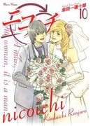 ニコイチ10巻(ヤングガンガンコミックス)