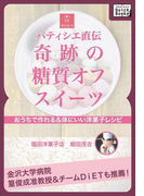 パティシエ直伝 奇跡の糖質オフ・スイーツ(impress QuickBooks)