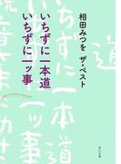 相田みつを ザ・ベスト いちずに一本道 いちずに一ッ事(角川文庫)