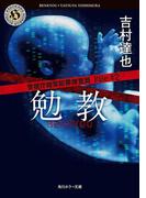 【期間限定価格】警視庁超常犯罪捜査班 File♯2 勉教(角川ホラー文庫)