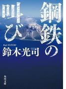鋼鉄の叫び(角川文庫)