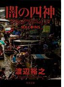 闇の四神 シックスコイン(角川文庫)
