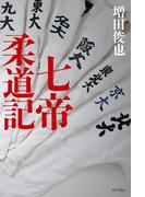 七帝柔道記(角川書店単行本)