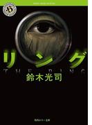 リング(角川ホラー文庫)