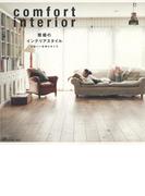 【期間限定価格】雅姫のインテリアスタイル(集英社雑誌編集単行本)