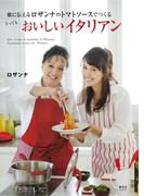 娘に伝える ロザンナのトマトソースでつくる とってもおいしいイタリアン(集英社リビングムック)