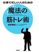仕事で忙しい人のための 魔法の筋トレ術(中経出版)