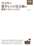 マイヤー電子レンジ圧力鍋で簡単ヘルシーレシピ(中経出版)