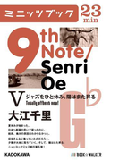 9th Note/Senri Oe V ジャズをひと休み。陽はまた昇る(カドカワ・ミニッツブック)