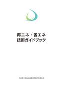 再エネ・省エネ技術ガイドブック