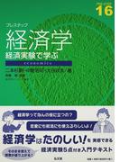 プレステップ経済学 経済実験で学ぶ (PRE−STEP)