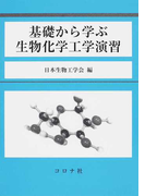 基礎から学ぶ生物化学工学演習