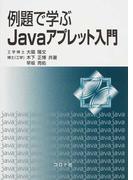 例題で学ぶJavaアプレット入門