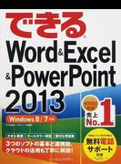 (無料電話サポート付) できる Word & Excel & PowerPoint 2013 Windows 8/7対応