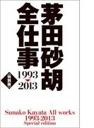 茅田砂胡全仕事1993-2013 特別版 (C・NOVELS Fantasia)(C★NOVELS FANTASIA)