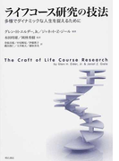ライフコース研究の技法 多様でダイナミックな人生を捉えるために