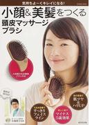 小顔&美髪をつくる頭皮マッサージブラシ 気持ちよ〜くキレイになる! (SEIBIDO MOOK)(SEIBIDO MOOK)