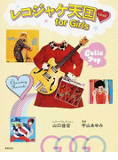 レコジャケ天国♥for Girls