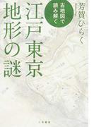古地図で読み解く江戸東京地形の謎