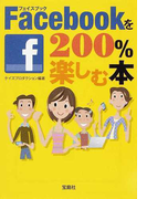 Facebookを200%楽しむ本 (宝島SUGOI文庫)(宝島SUGOI文庫)