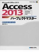 Access 2013パーフェクトマスター Microsoft Office 2013 ダウンロードサービス付 (Perfect Master)