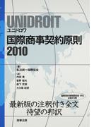 UNIDROIT国際商事契約原則2010