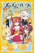 プリズム☆ハーツ!! 8 ドキドキ!オレンジ色の約束 (集英社みらい文庫)(集英社みらい文庫)