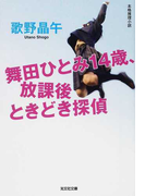 舞田ひとみ14歳、放課後ときどき探偵 本格推理小説 (光文社文庫)(光文社文庫)