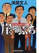 崖っぷち チーム・ニッポンの初陣 (光文社文庫)(光文社文庫)