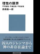【セット商品】『理性の限界』+『知性の限界』+『感性の限界』(講談社現代新書)