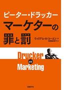 【期間限定価格】ピーター・ドラッカー マーケターの罪と罰