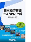 日本経済新聞 きょうのことば 2013年1~6月(日経e新書)