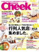 Cheek 2013年9月号(Cheek)