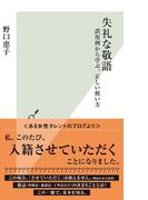 失礼な敬語~誤用例から学ぶ、正しい使い方~(光文社新書)