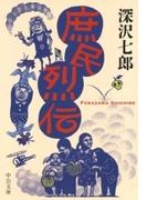 庶民烈伝(中公文庫)