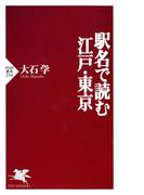 駅名で読む江戸・東京(PHP新書)
