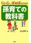 じぃじ、ばぁばのための 孫育ての教科書