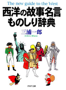 西洋の故事名言ものしり辞典(PHP文庫)