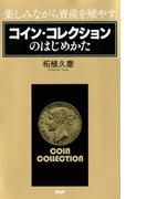 楽しみながら資産を殖やす コイン・コレクションのはじめかた
