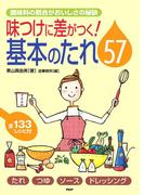 調味料の割合がおいしさの秘訣 味つけに差がつく!基本のタレ57