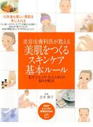 美容皮膚科医が教える 美肌をつくるスキンケア基本ルール(PHPビジュアル実用BOOKS)