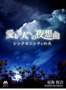 愛しき人への夜想曲(マイカ文庫)