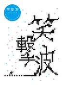 キラーメガネのユーモア短編集 笑撃波(マイカ文庫)