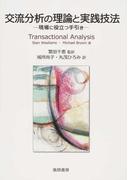 交流分析の理論と実践技法 現場に役立つ手引き