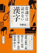 常識では読めない漢字 近代文学の原文を味わう